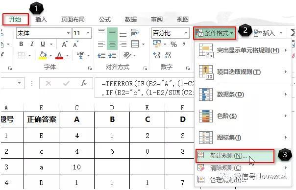 Excel小技巧:快速统计错误率