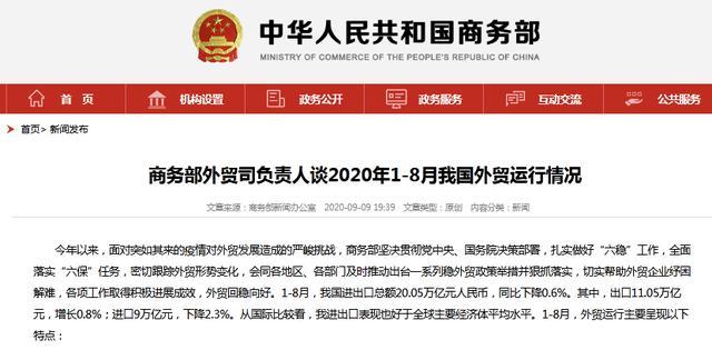 2020年1-8月中国外贸运行情况,进出口总额20.05万亿(图2)