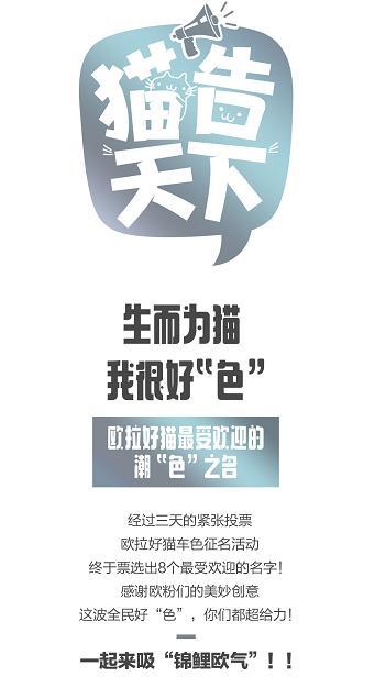 """原諒綠、高跟紅……歐拉好貓""""騷氣""""車色之名今日公布!"""