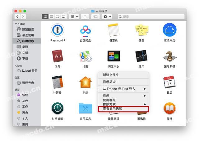 macOS 访达的隐藏小技巧 Mac小技巧 第7张