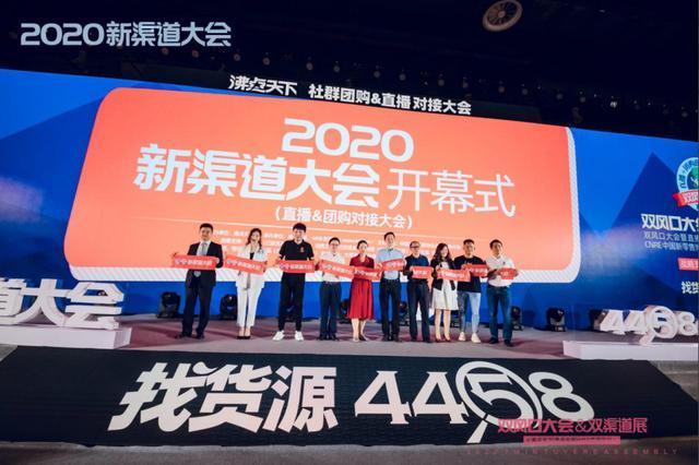 第八届社群团购大会暨2020首届新渠道大会