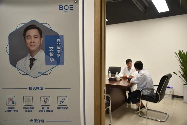 共创健康生物城 成都京东方医院专家来了