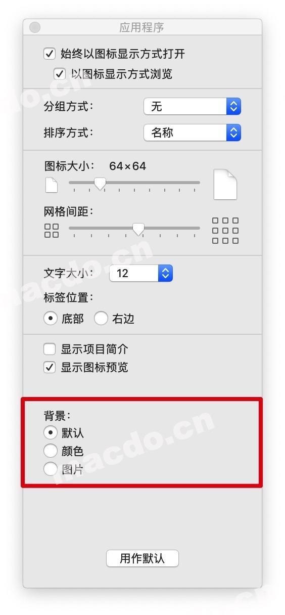 macOS 访达的隐藏小技巧 Mac小技巧 第8张