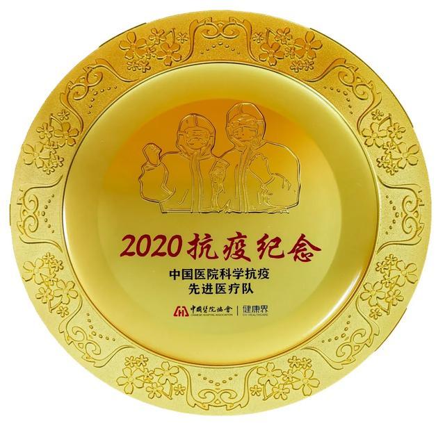绵阳市中心医院荣获「中国医院科学抗疫先进医疗队」