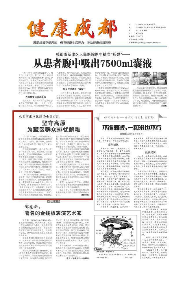 《健康成都》刊登成都京东方医院博士医疗队健康扶贫的事迹