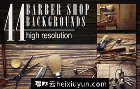 44张复古理发店机械理发器等高清图片合集 Barber shop wooden backgrounds JPG set