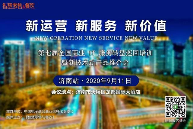 <b>第七届商业 IT 服务转型巡回培训 暨新技术新产品推介会启动</b>