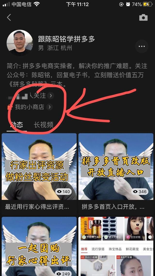 陈昭铭:拼多多直播vs微信直播,哪个更好?