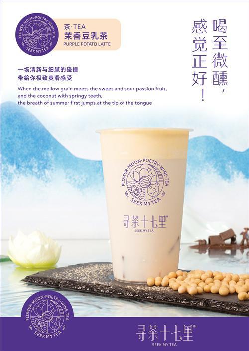 寻茶十七里,为消费者带来优质的茶饮
