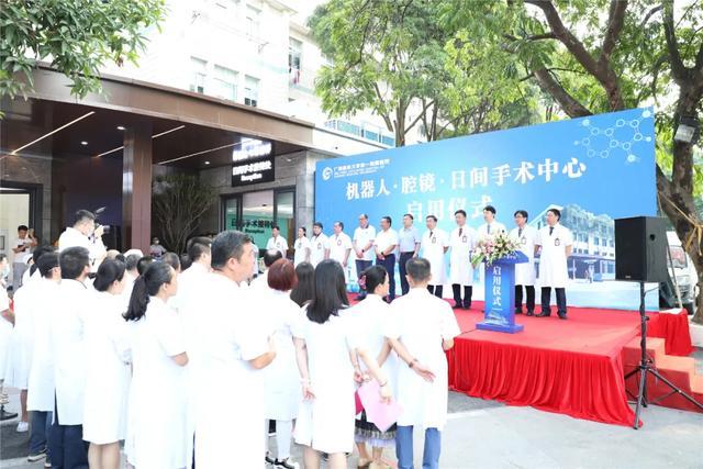广西医科大一附院机器人腔镜、日间手术中心启用