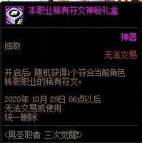 DNF:男圣职三觉活动敷衍,国庆版本是否隐藏重磅内容