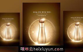 高端黄金护肤品海报PSD模板Cosmetic posters PSD template#041902_10