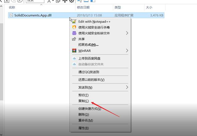 Solid PDF软件安装教程
