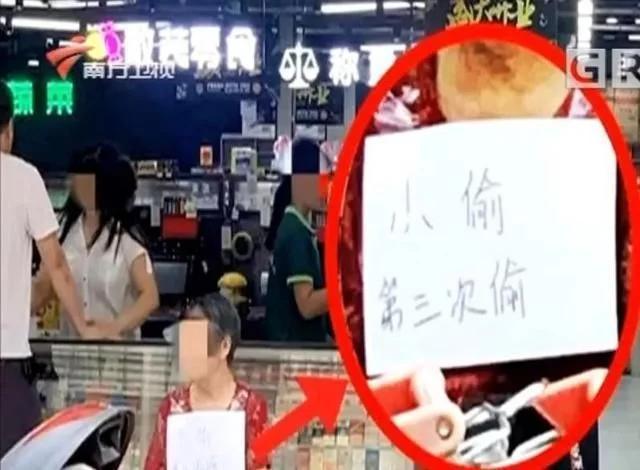你情我愿!超市回应老人盗窃被挂牌示众 家属不接受罚款只肯挂牌