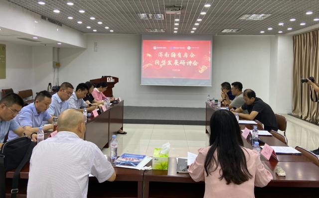 济南国企转型发展研讨会成功举办!助力国企轻装上阵,加速奔跑