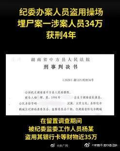 """湖南""""操場埋尸案""""又爆案中案 楊某輝被判處貪污罪"""