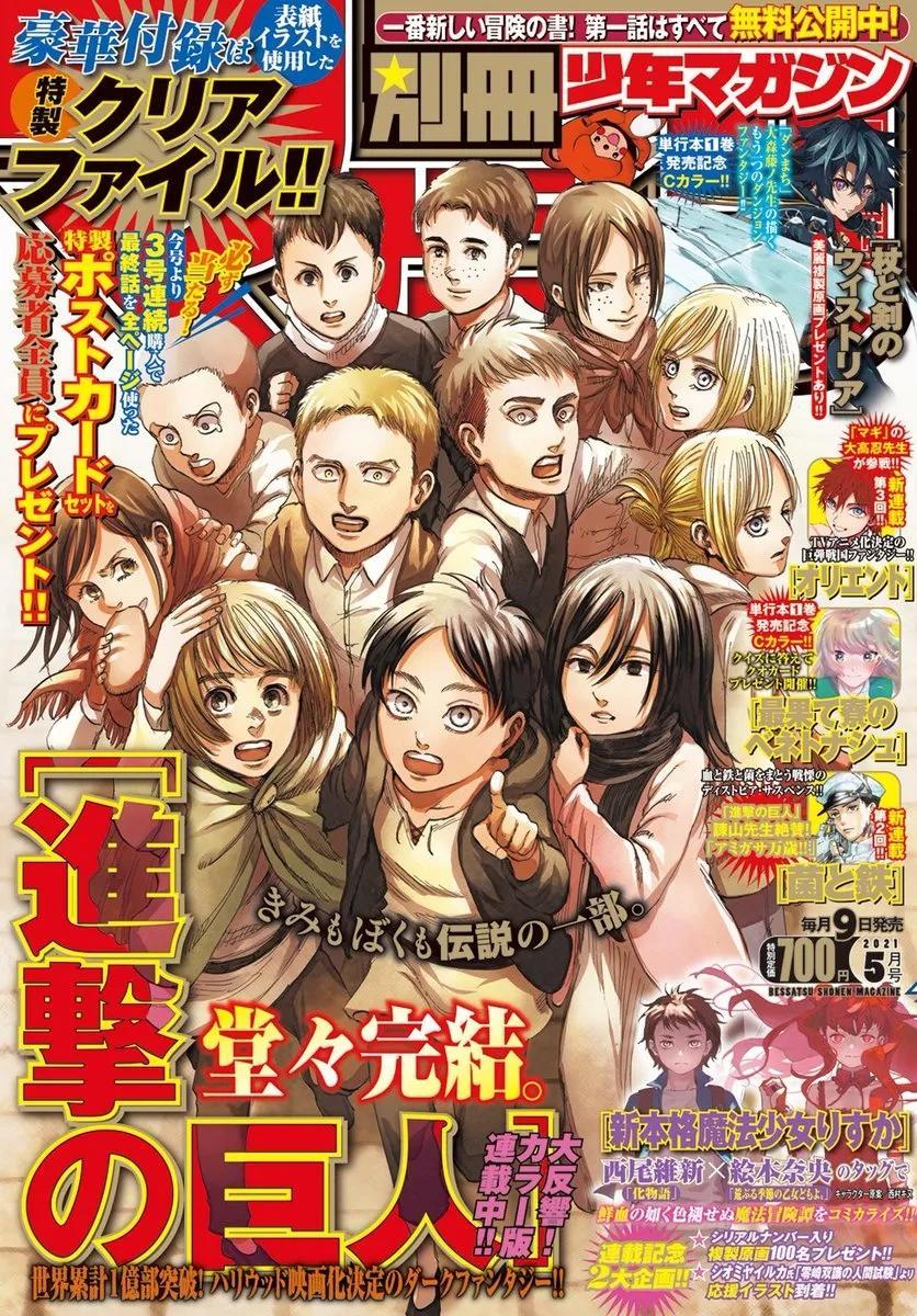 《进击的巨人》最终话杂志多地售空好评频出!官方:或考虑重版!