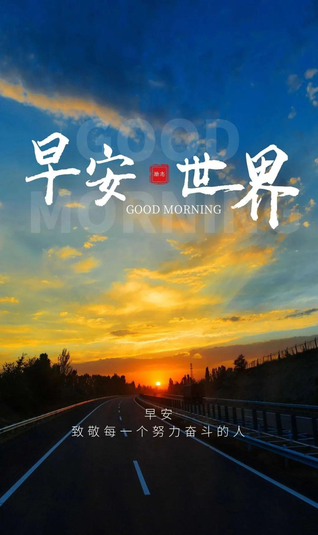 1.22早安日签图片简单带字,正能量励志早上好说说