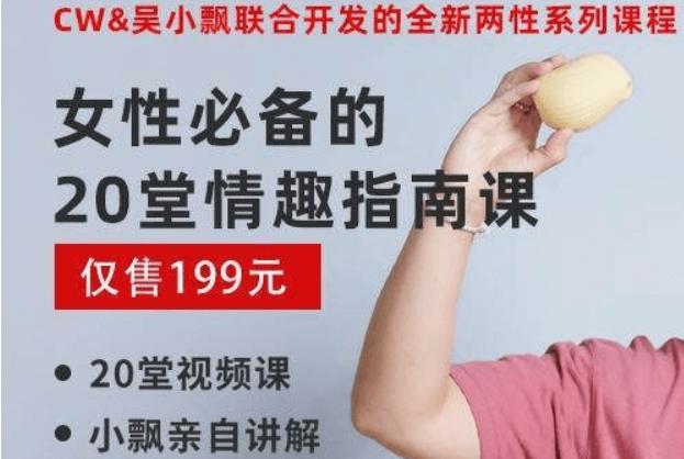 吴小飘女性必备的20堂情趣指南课