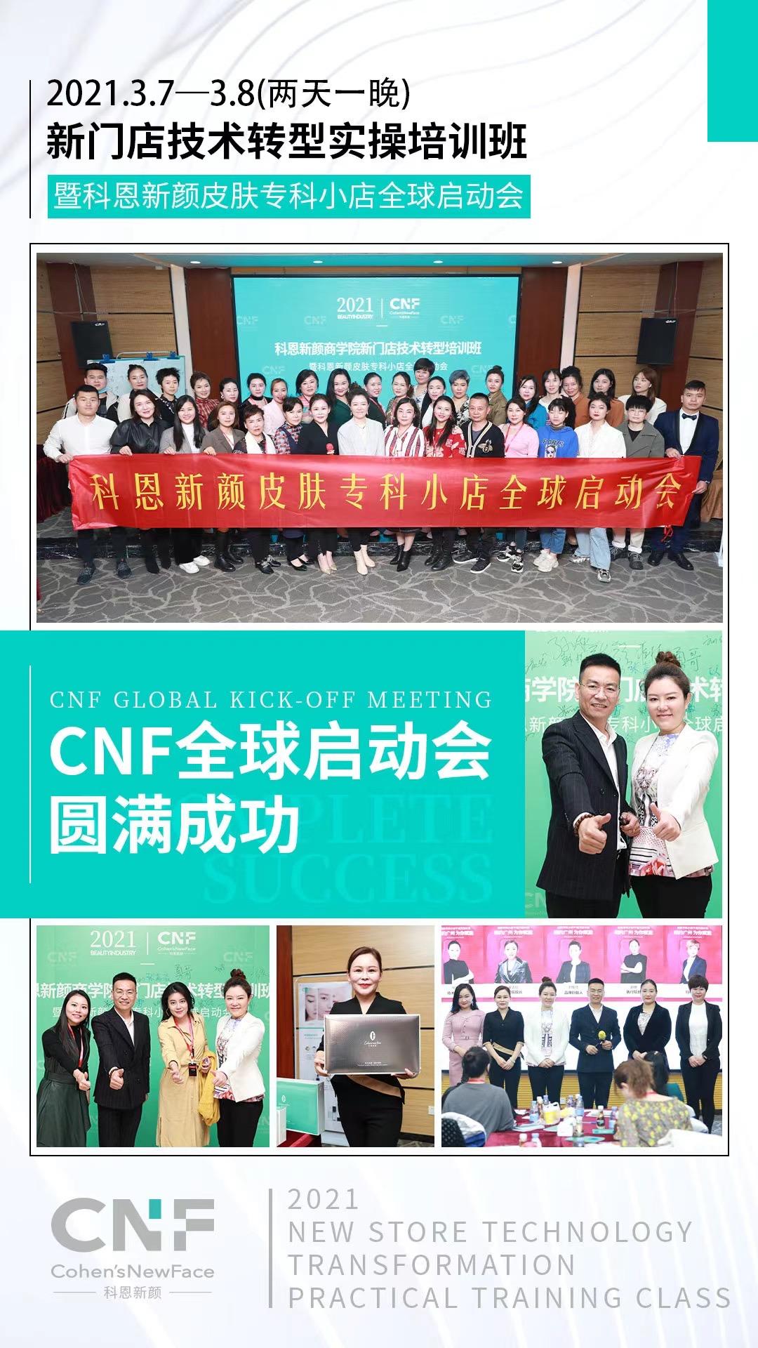 新门店·新机遇·新财富|CNF科恩新颜全球启动会圆满成功