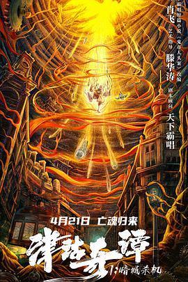 津沽奇谭1:暗城杀机海报