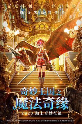 奇妙王国之魔法奇缘海报