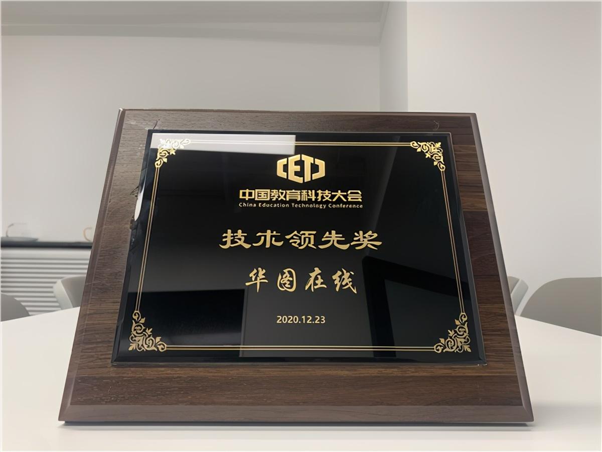华图教育受邀参加中国教育科技大会并斩获重磅大奖