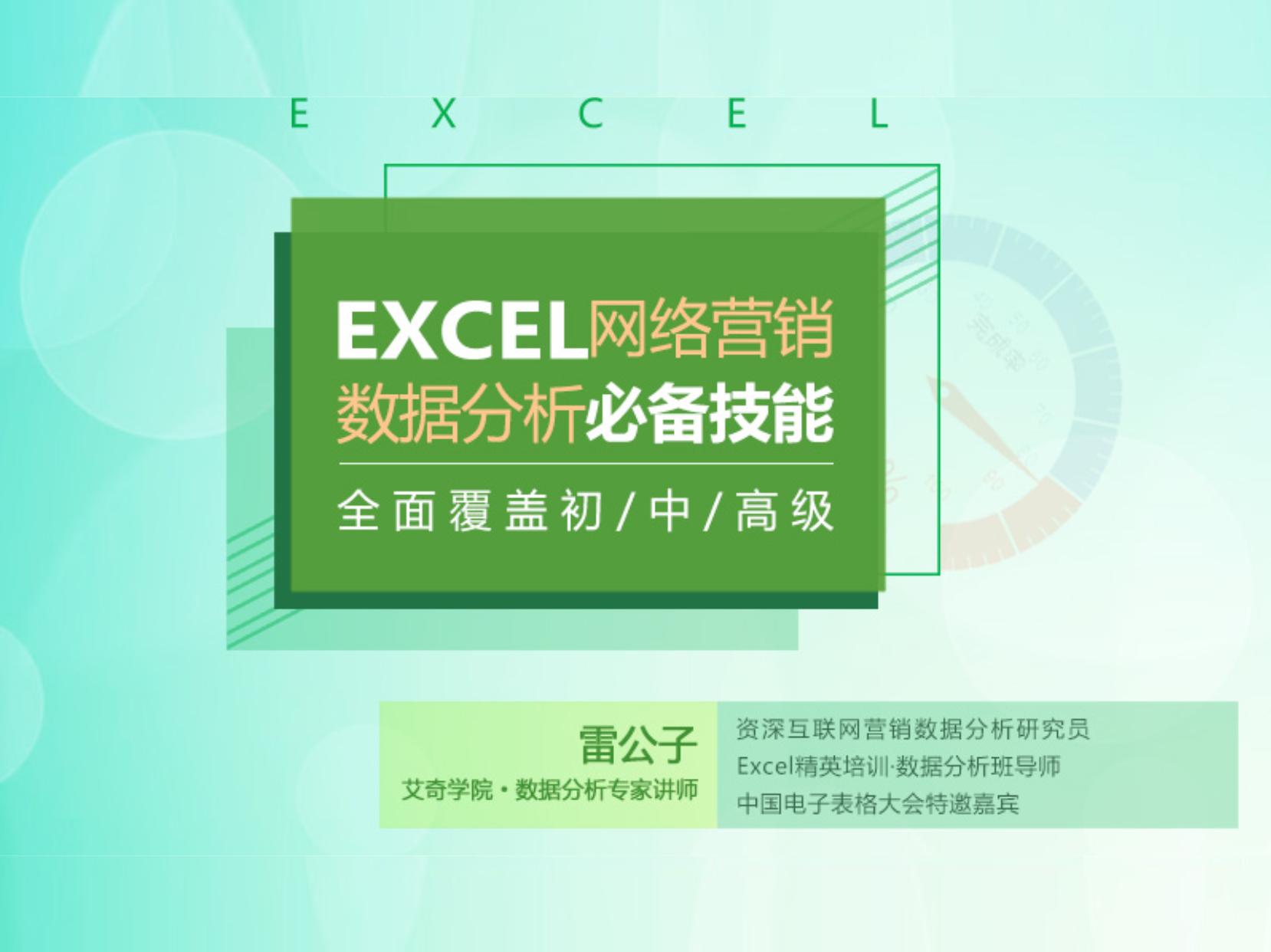 艾课网Excel数据分析必备技能雷公子