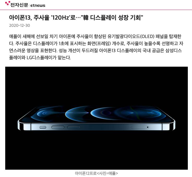 「科技V报」小米11 Pro渲染图曝光;iPhone 13曝光或配120Hz高刷屏-20201231-VDGER