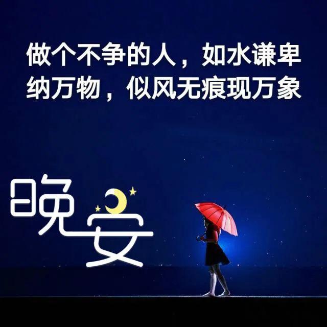 晚安心语图片0922:热爱漫无边际,生活自有分寸