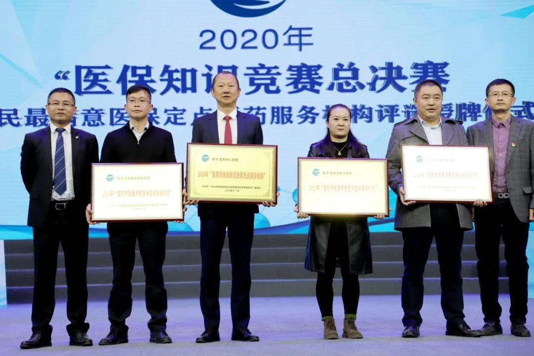 昆明同仁医院荣获 2020 年度「市民最满意医保定点服务机构」称号!
