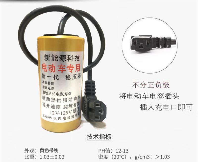 """修电瓶——电动车按上""""小东西""""就跑得远了?"""