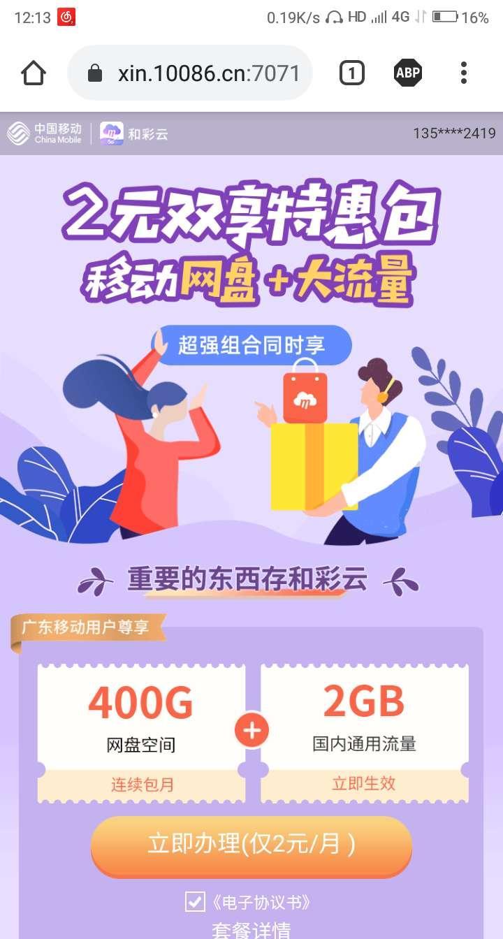 【流量话费】广东移动0元2G7天流量包已复活!