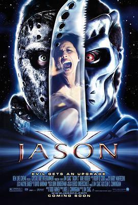 杰森在太空 电影海报