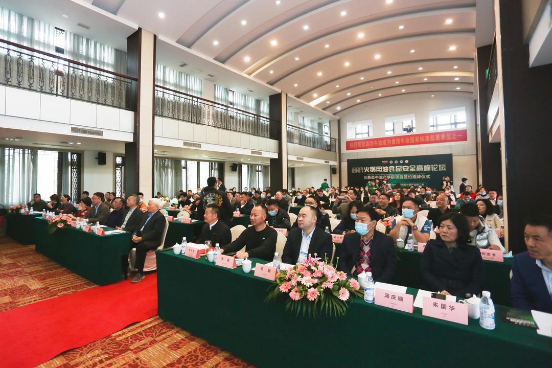 科学赋能火锅产业 ——森态牛油产学研项目在四川广汉签约揭牌插图(1)