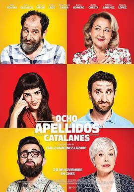 西班牙情事2 电影海报
