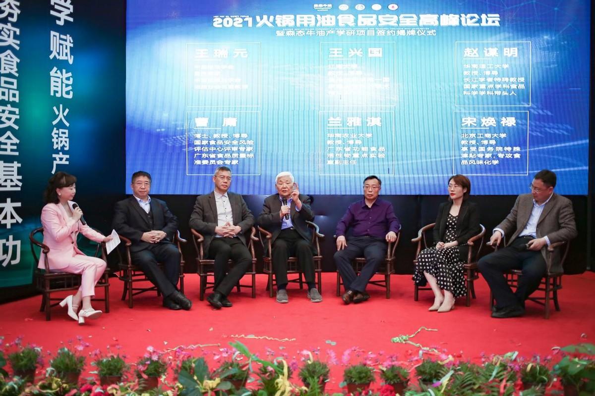 科学赋能火锅产业 ——森态牛油产学研项目在四川广汉签约揭牌插图(6)