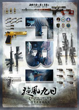 旋风九日 电影海报