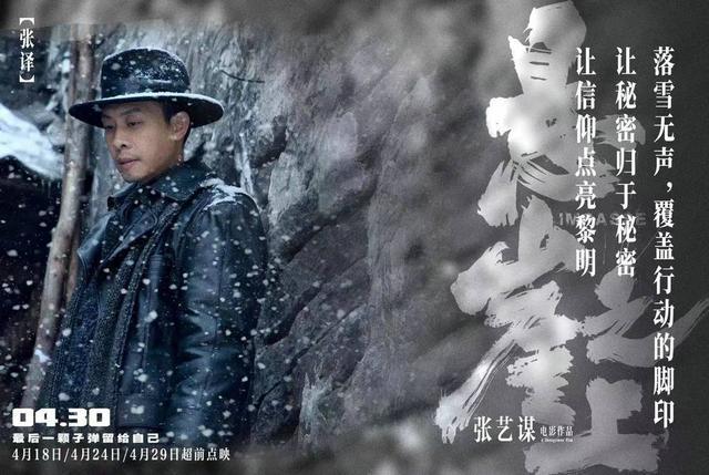 悬崖之上百度云资源【高清中字1080p】插图2