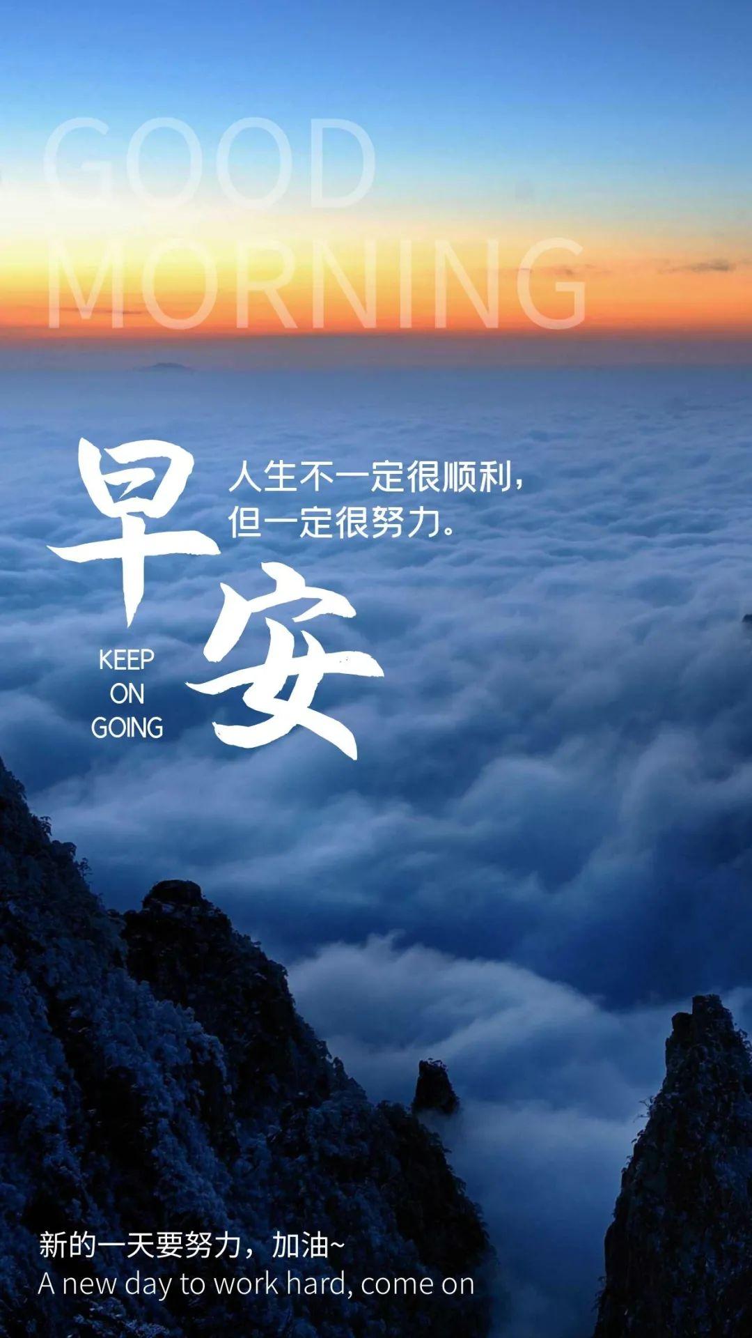 新的一天励志早安心语图片带文字