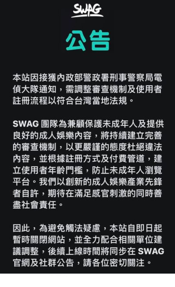 SWAG卒  第2张