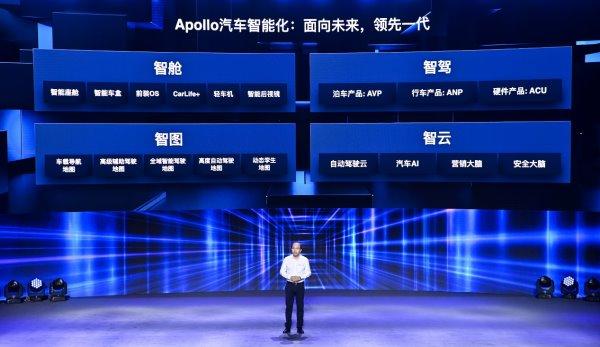 Apollo 生态大会:百度 ACE 智能交通引擎首个体系级城市落地 可扩展至智慧高速