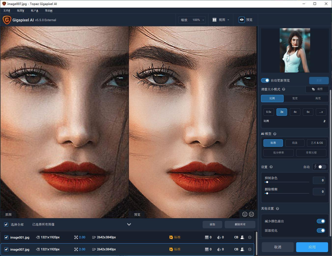VIP资源-智能图片无损放大工具 Topaz Gigapixel AI 5.5.1 Win 中文汉化版(1)