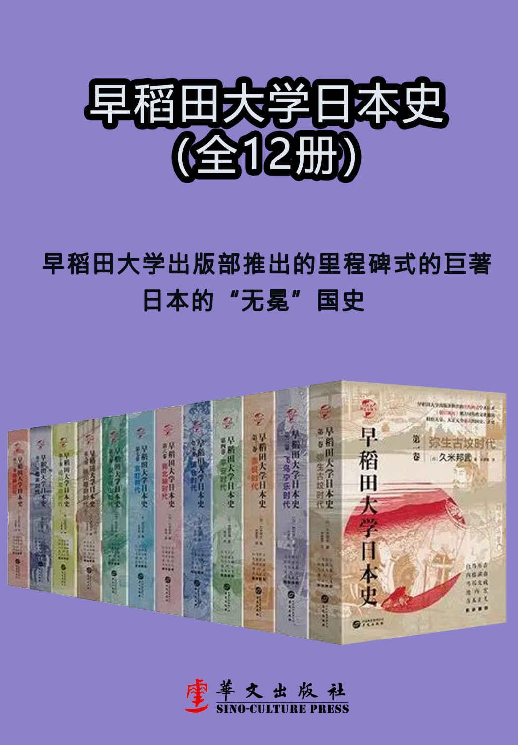早稻田大学日本史(1-12卷)pdf-epub-mobi-txt-azw3