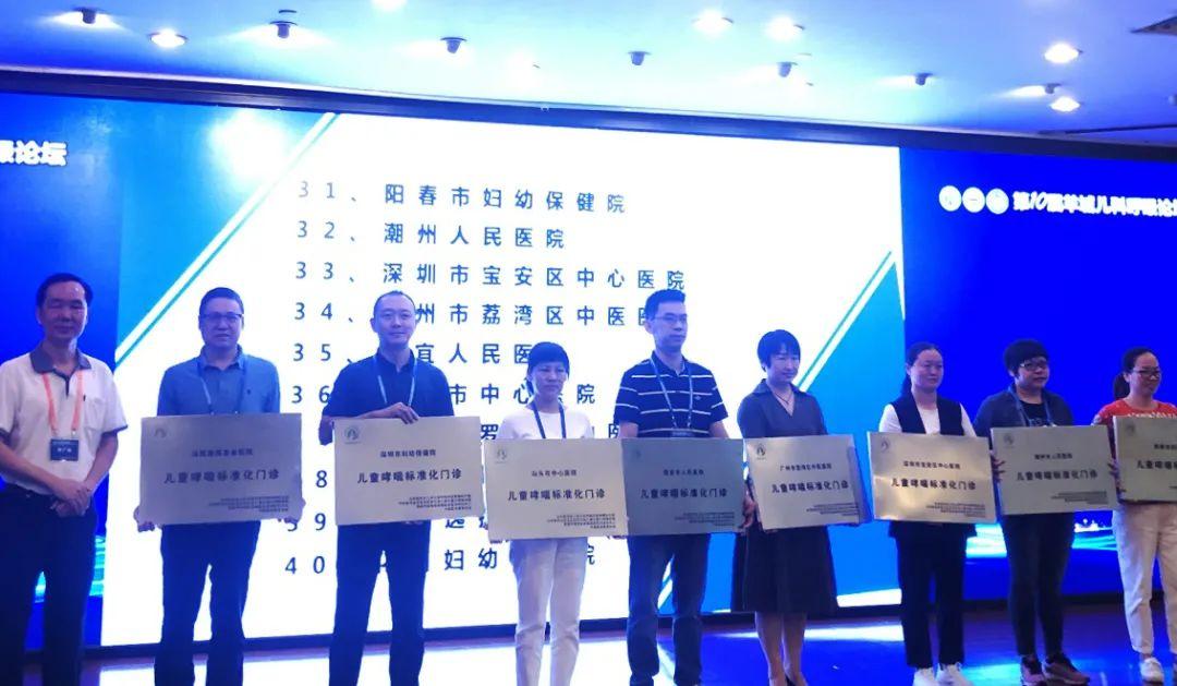 喜讯!深圳市妇幼保健院儿科加入广东省儿科呼吸联盟并通过儿童哮喘标准化门诊认证