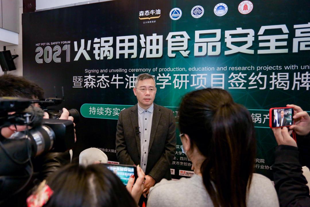 科学赋能火锅产业 ——森态牛油产学研项目在四川广汉签约揭牌插图(5)