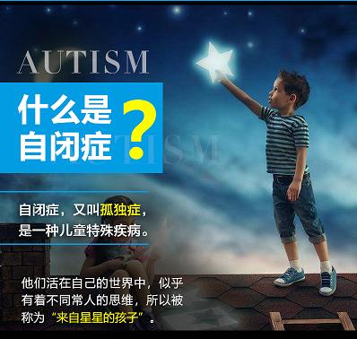 什么是自闭症