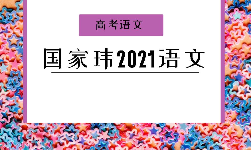 2021国家玮高考语文一到四阶段全程复习联报班