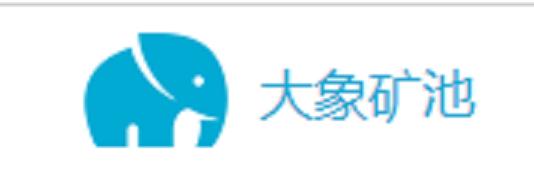 大象矿池:免费挖各种主流币,附详细新手教程!插图