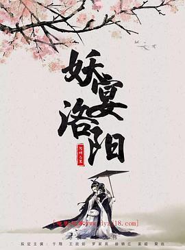 妖宴洛阳()